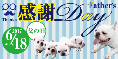 感謝 Day ( father's day )
