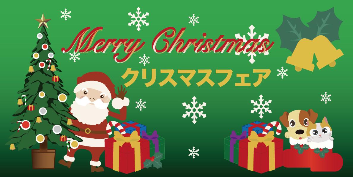 クリスマスフェア開催