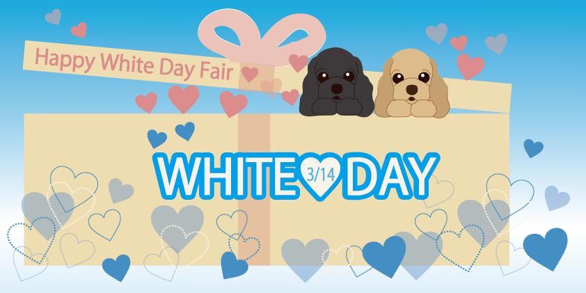 White Day フェア開催