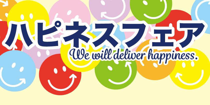 ハピネスフェア(Happiness Fair)