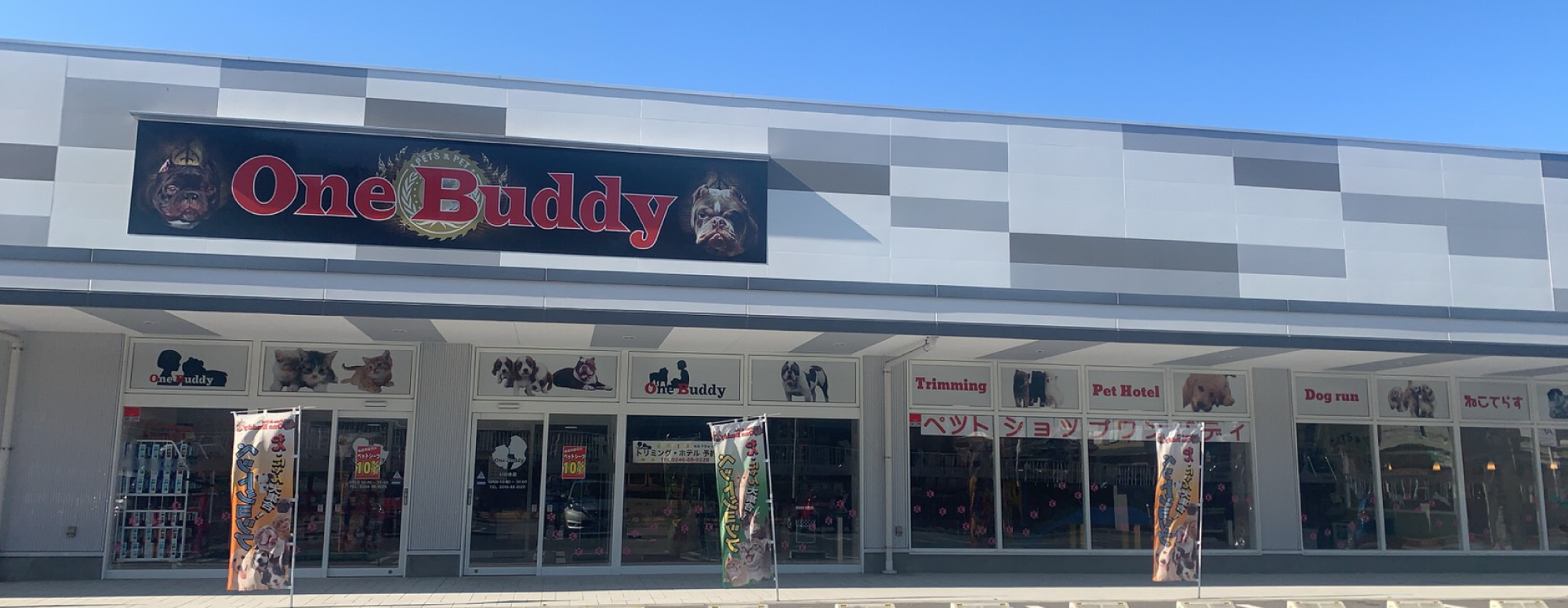 OneBuddyいわき店