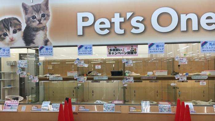 Pets'One 石岡玉里店