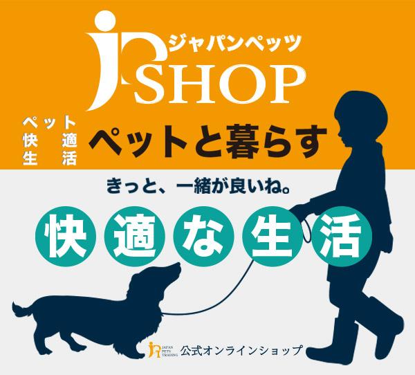 JPジャパンペッツ Shop - One Do Group